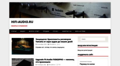 hifi-audio.ru