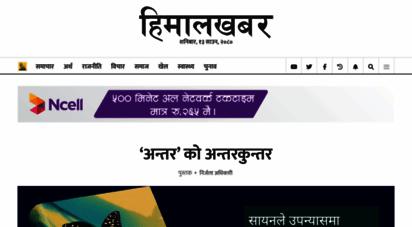 himalkhabar.com - himalkhabar.com :: a complete nepali political news portal