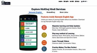 hinkhoj.com - hinkhoj dictionary, online english spoken video courses