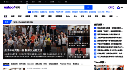 hk.news.yahoo.com - yahoo新聞