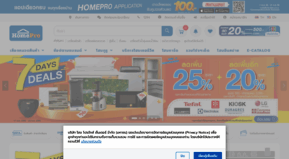 homepro.co.th -
