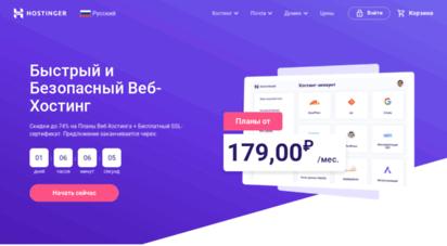 hostinger.ru - скидка до 90 - только сейчас - дешёвый хостинг сайтов