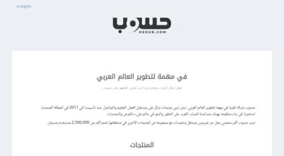 hsoub.com - حسوب - نطوّر العالم العربي
