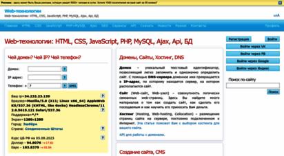htmlweb.ru - web-технологии: html, dhtml, javascript, php, mysql, xml+xlst, ajax, api