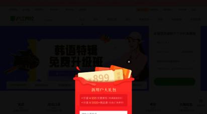 hujiang.com
