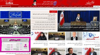 icana.ir - خبرگزاری مجلس شورای اسلامی