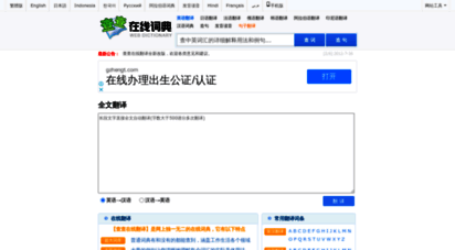 ichacha.net