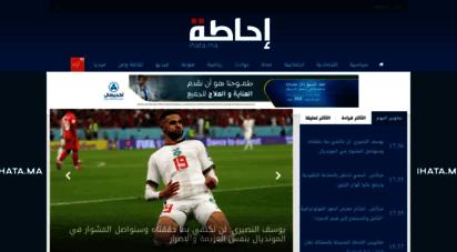 ihata.ma - الرئيسية  ihata.ma - جريدة إلكترونية مغربية