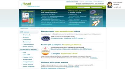 ihead.ru - компания айхэд, хостинг и регистрация доменов — надежный и качественный php-хостинг, регистрация доменов, хостинг для проектов на 1с-битрикс