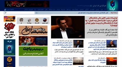 ilna.news - خبرگزاری کار ایران - ایلنا