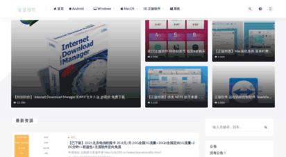 ilvruan.com - 爱绿软-收集分享各类有趣好玩的绿色软件