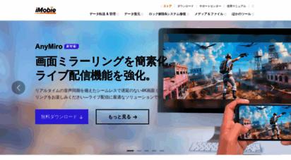 imobie.jp - imobie公式サイト - データ転送、データ復元、ios/macクリーナー - 無料・信頼・高効率