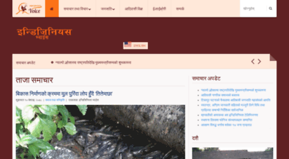indigenousvoice.com - indigenous voice  the indigenous voice is one stop web portal about nepalese indigenous peoples in particular and world´s indigenous peoples as a whole.