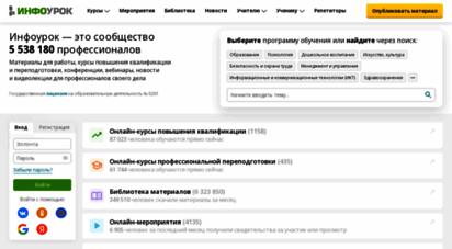 infourok.ru - официальный сайт ооо «инфоурок» - курсы, тесты, видеолекции, материалы для учителей