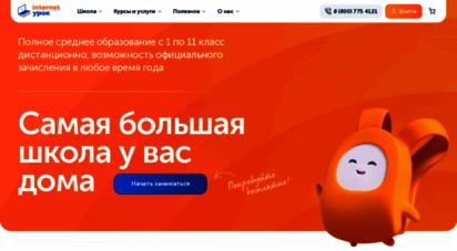 interneturok.ru - библиотека видеоуроков по школьной программе interneturok.ru