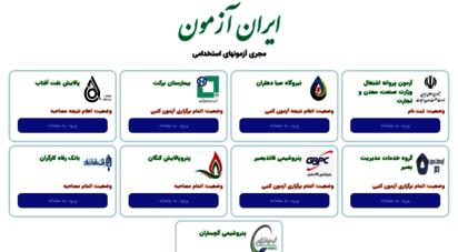 iran-azmoon.ir