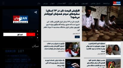 iranintl.com -