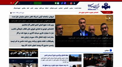 irinn.ir - پایگاه اطلاع رسانی شبکه خبر صدا و سیمای جمهوری اسلامی ایران