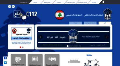 isf.gov.lb - isf - internal security forces  قوى الأمن الداخلي - الموقع الرسمي