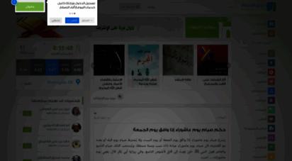islamway.net - طريق الإسلام