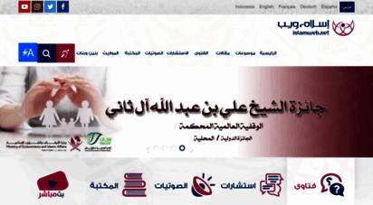 similar web sites like islamweb.net