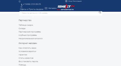 isnext.ru - isnext.ru