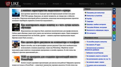 it-like.ru - блог мастера пк  решение компьютерных проблем простым языком