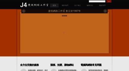 j4.com.tw - 捷視網路工作室  網頁程式設計