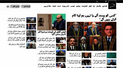 jang.com.pk - daily jang urdu news  pakistan news  latest news - breaking news