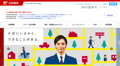 japanpost.jp -