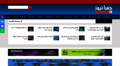 jfranews.com.jo - جفرا نيوز - اخبار الأردن - الأردن اليوم - اخر اخبار الأردن - الأردن الان