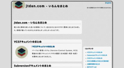 jtdan.com - jtdan.com - いろんなまとめ