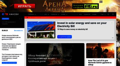 kanobu.ru - канобу — сайт про современные развлечения