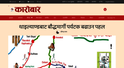 karobardaily.com - karobar: economy, business, corporate news from nepal karobar national economic daily