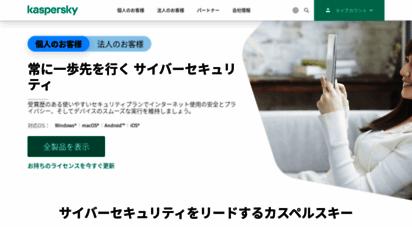 kaspersky.co.jp