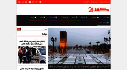 kech24.com - kech24: maroc news  كِشـ24 : جريدة إلكترونية مغربية