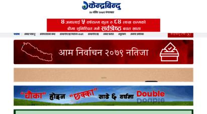 kendrabindu.com - केन्द्रबिन्दु  kendrabindu nepal online news