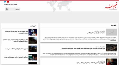 khabarban.com - خبربان — اخبار روز ایران  آخرین اخبار ورزشی، سیاسی و اقتصادی  سایت خبر بان