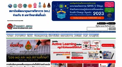 kroobannok.com - ครูบ้านนอกดอทคอม - เว็บไซต์เพื่อครู ครูผู้ช่วย ข่าวครู วิทยฐานะครู นักเรียน การศึกษา การเรียน ข่าวการศึกษา สอบครูผู้ช่วย สอบบรรจุ สอบบรรจุครูผู้ช่วย ครูไทย โรงเรียน บทความ ความรู้ทั่วไป ครูบ้านนอก ความรู้ กลุ่มสาระการเรียนรู้ เทคโนโลยีการศึกษา