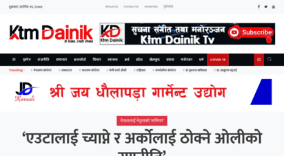 ktmdainik.com - ktm dainik - जे देख्छ, त्यही लेख्छ