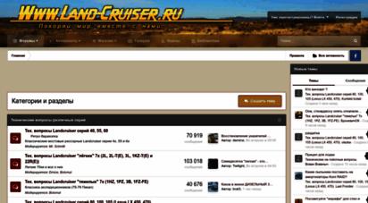 land-cruiser.ru -