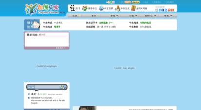 langlangchinese.com - 朗朗中文 yes! chinese - learning chinese