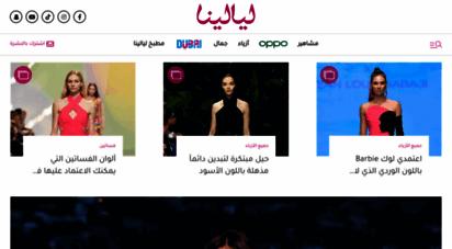layalina.com - موقع ليالينا