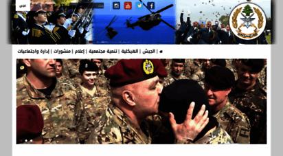 lebarmy.gov.lb - الموقع الرسمي للجيش اللبناني