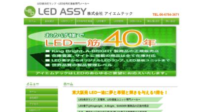 led-imtec.jp -
