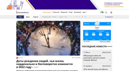 lentainform.com - lentainform - эффективная система рекомендации контента