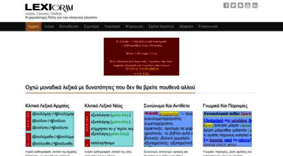 lexigram.gr - λεξικά, γλώσσα, εκπαίδευση, δημοτικό, γυμνάσιο, λύκειο, αρχαία ελληνικά, νεοελληνική, λατινικά - lexigram