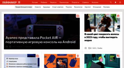 lifehacker.ru - лайфхакер - советы и лайфхаки, продуктивность, технологии, здоровье
