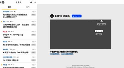 lihkg.com -