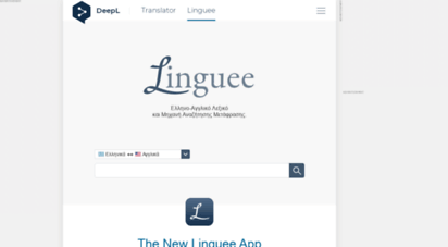 linguee.gr -